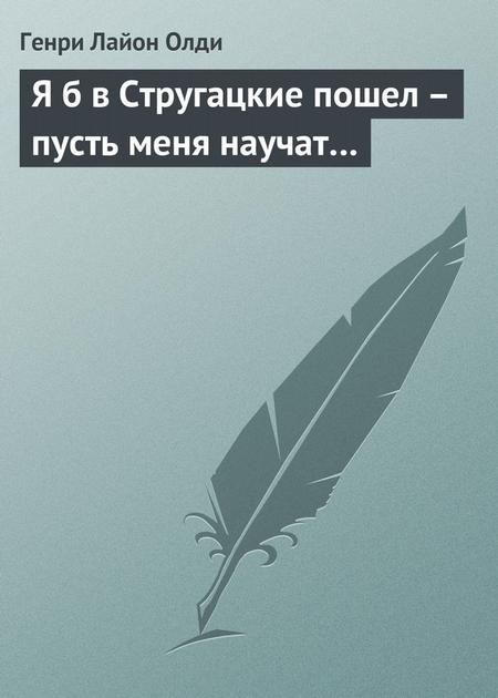 Я б в Стругацкие пошел – пусть меня научат…