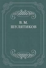 В. И. Дмитриева