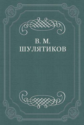 Критические этюды (Мережковский, Гиппиус)