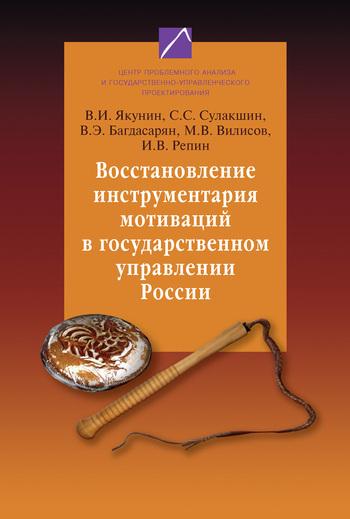 Восстановление инструментария мотиваций в государственном управлении России