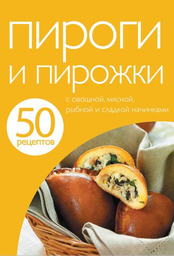 50 рецептов. Пироги и пирожки