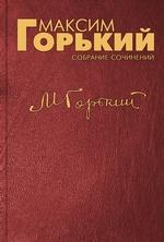 Предисловие к американскому изданию книги М.Ильина «Горы и люди»
