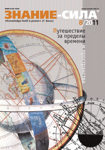 Журнал «Знание – сила» №8/2011