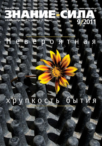 Журнал «Знание – сила» №9/2011