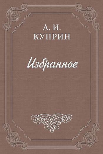 Рецензия на книгу Н. Н. Брешко-Брешковского «Опереточные тайны»