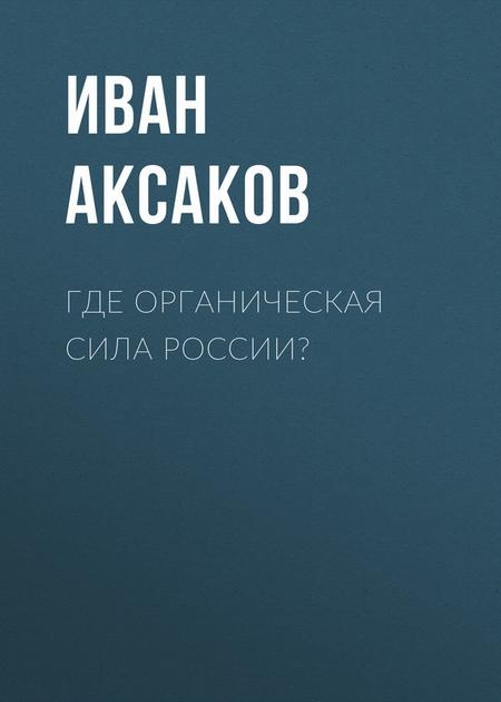 Где органическая сила России?
