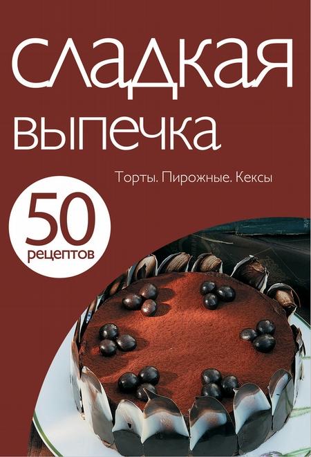 50 рецептов. Сладкая выпечка