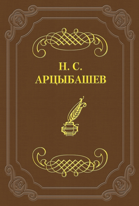Замечания на Историю государства Российского, сочиненную г.Карамзиным