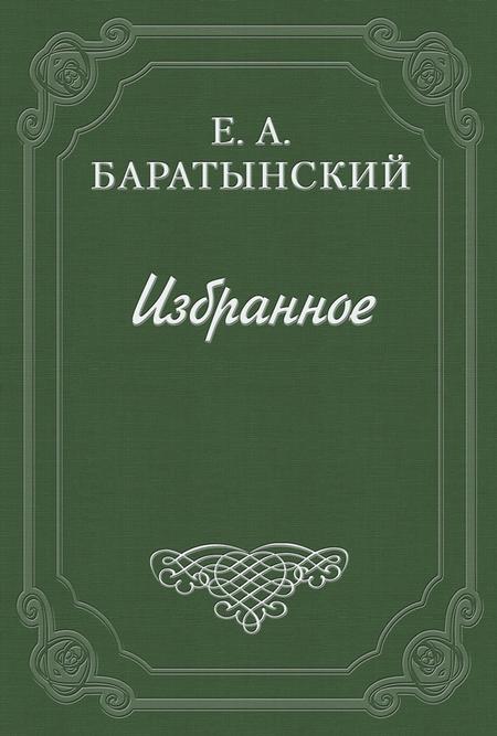 «Таврида» А.Муравьева