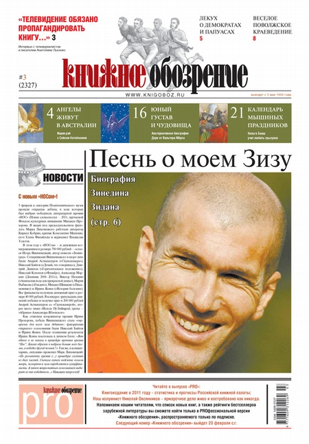 Книжное обозрение (с приложением PRO) №3/2012