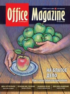 Office Magazine №4 (39) апрель 2010