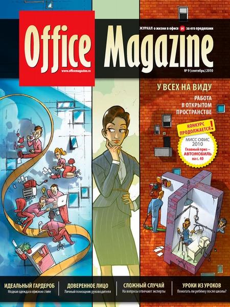 Office Magazine №9 (43) сентябрь 2010