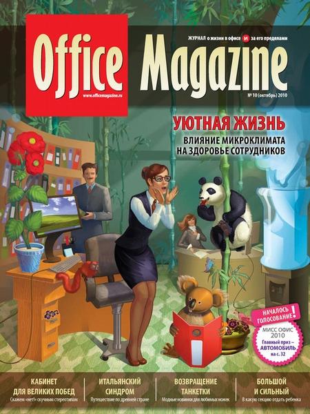 Office Magazine №10 (44) октябрь 2010