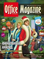 Office Magazine №12 (46) декабрь 2010