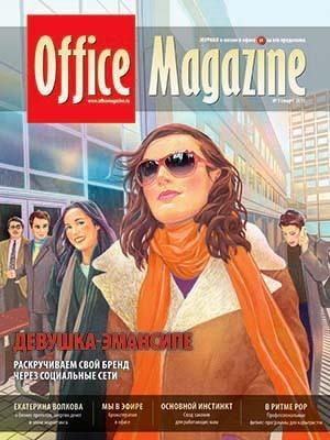 Office Magazine №3 (48) март 2011