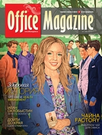 Office Magazine №4 (49) апрель 2011