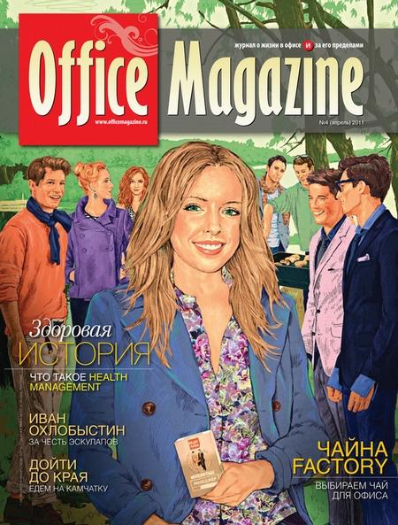 Office Magazine №4 (49) апрель 2011