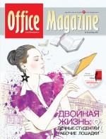 Office Magazine №9 (53) сентябрь 2011