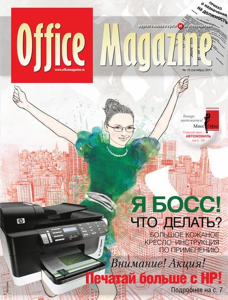 Office Magazine №10 (54) октябрь 2011