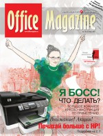 Office Magazine №10 (54) октябрь 2011