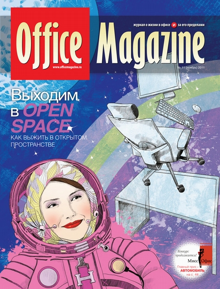 Office Magazine №11 (55) ноябрь 2011