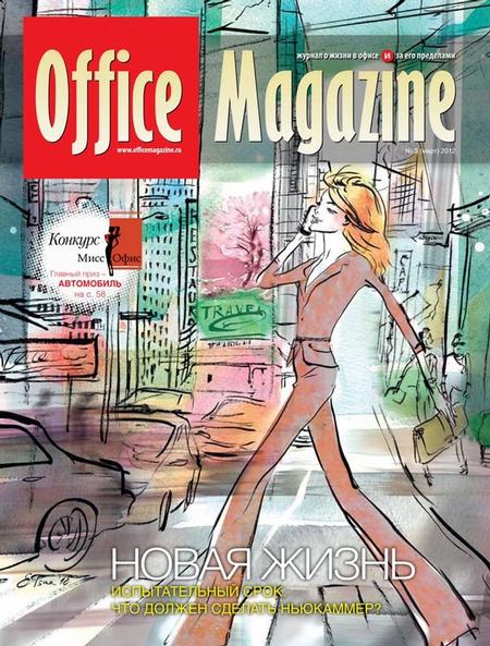 Office Magazine №3 (58) март 2012