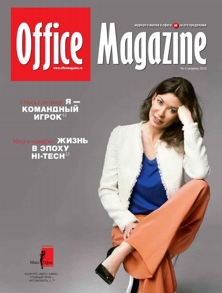 Office Magazine №4 (59) апрель 2012