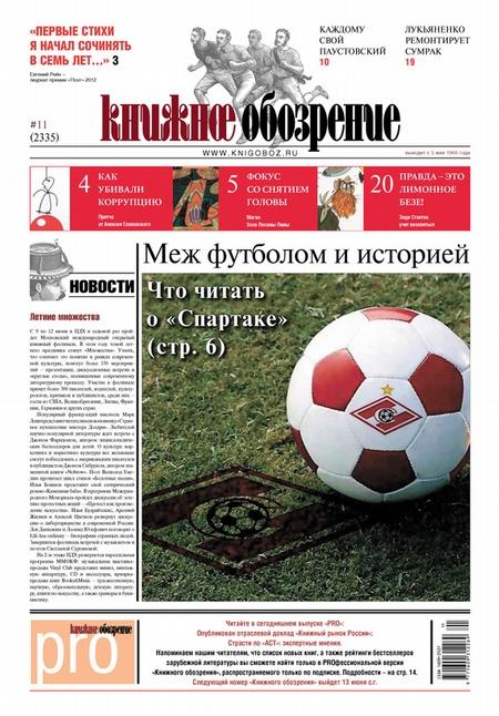 Книжное обозрение (с приложением PRO) №11/2012