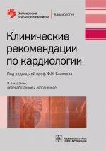 Ф.И. Белялов. Клинические рекомендации по кардиологии