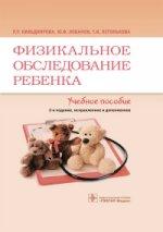 Физикальное обследование ребенка : учеб. пособие