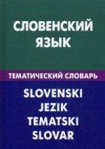 Словенский язык. Тематический словарь