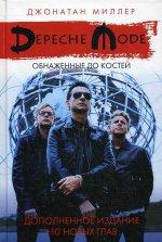 Джонни Ли Миллер. Depeche Mode: Обнаженные до костей