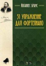 51 упражнение для фортепиано. Ноты, 2-е изд., стер
