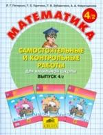 Математика 4кл ч2 [Самост.и контр.работы] ФГОС