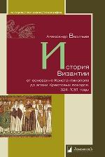 История Византии от осн. Константинополя до эп. Кр