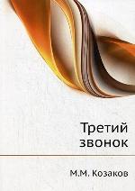 Актерская книга. В 2 т. Т. 2. Третий звонок. Козаков М.М