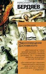 Миросозерцание Достоевского