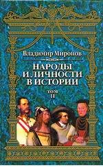 Народы и личности в истории. Том 2