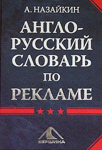 Англо-русский словарь по рекламе