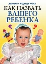Как назвать вашего ребенка