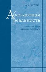 Абсолютная реальность: «Молодая Вена» и русская литература