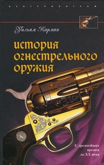 История огнестрельного оружия. С древнейших времен до XX века