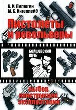 Пистолеты и револьверы. Выбор, конструкция, эксплуатация