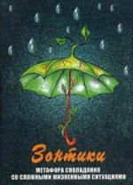 Зонтики. Метафора совладания с труд жиз ситуациями