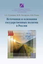 Источники и основания государственных политик в России