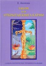 Закон или Открытая Книга Кармы (книга)