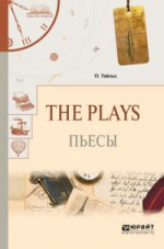 The plays. Пьесы
