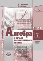 Алгебра 10-11кл [Учебник] баз.ур. (Комплект)