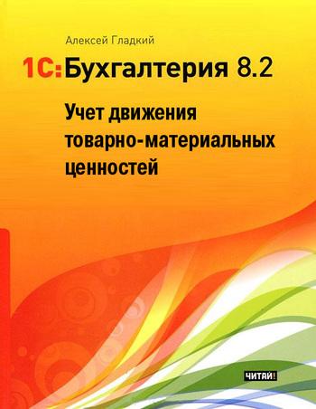 1С: Бухгалтерия 8.2. Учет движения товарно-материальных ценностей