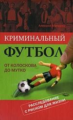 Криминальный футбол: от Колоскова до Мутко